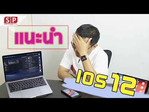 [Review] อัพเดต iOS 12 ยังไง!! หลังอัพแล้วเทพไหม ไปดูกัน - วันที่ 10 Jul 2018