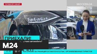 Почему россияне скупают автомобили - Москва 24