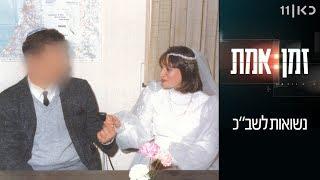 זמן אמת עונה 2 | פרק 21 - נשואות לשב