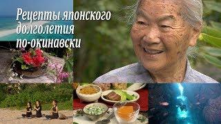 Рецепты японского долголетия по-окинавски. Специальный репортаж Сергея Мингажева и Алексея Пичко