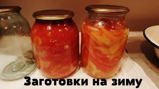 Заготовки на зиму. Острая закуска из овощей. 2 рецепта. Все просят рецепт