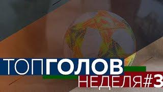 ОСЕНЬ2019 Лучшие голы третьей игровой недели