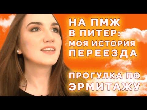 На ПМЖ в Санкт-Петербург: моя история переезда