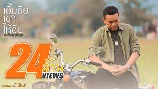Download Video เอิ้นชื่อเขาให้ชิน - มนต์แคน แก่นคูน【LYRIC VIDEO】 MP3 3GP MP4
