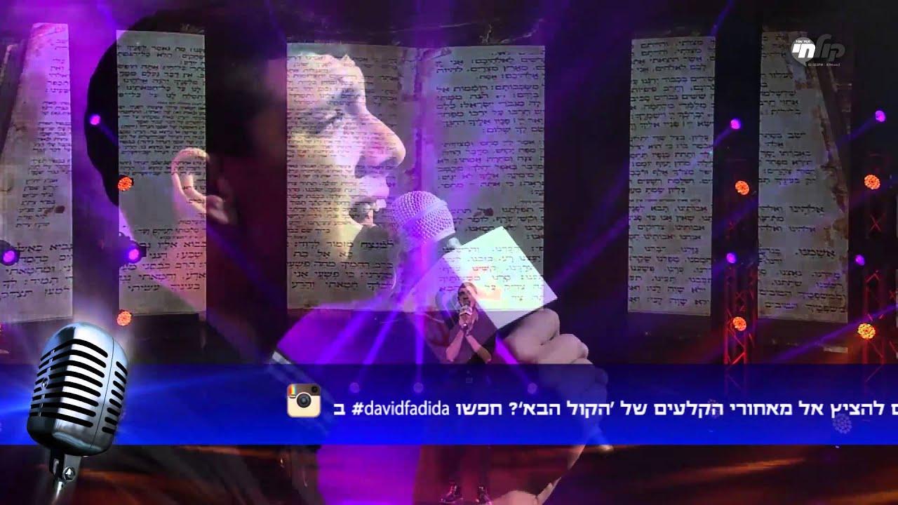 הקול הבא – יהודה עזרן I בתפילה Hakol Haba – Yehuda Azran I Betfila