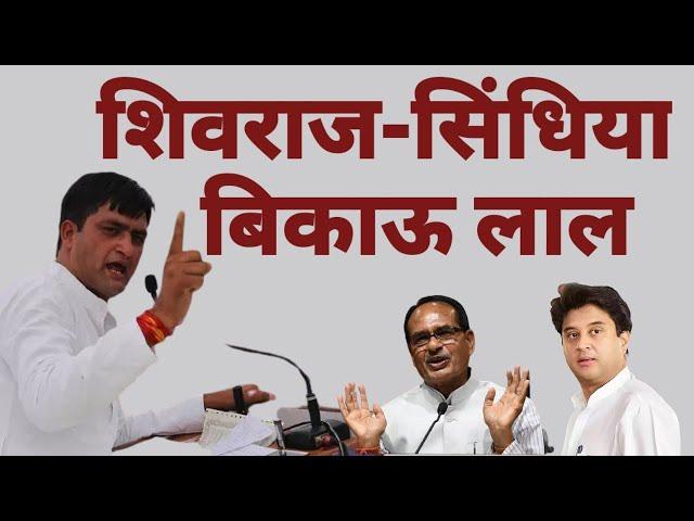 Madhya Pradesh By-Elections 2020 | Congress MLA Kunal Choudhary ने Shivraj-Scindia को कहा बिकाऊ लाल