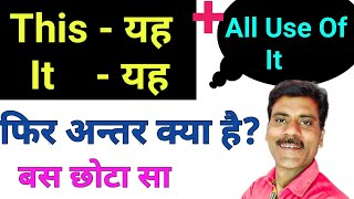 It vs This | All uses of it | it का use in English grammar| difference between this and it.