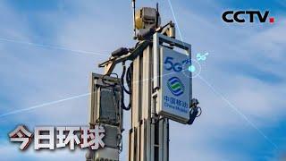 [今日环球] 两会声音 新基建:升级老产业 激发新消费 | CCTV中文国际