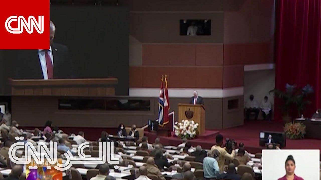 ليس من عائلة كاسترو.. تعرف على ميغيل دياز-كانيل رئيس كوبا الجديد  - 20:59-2021 / 4 / 20