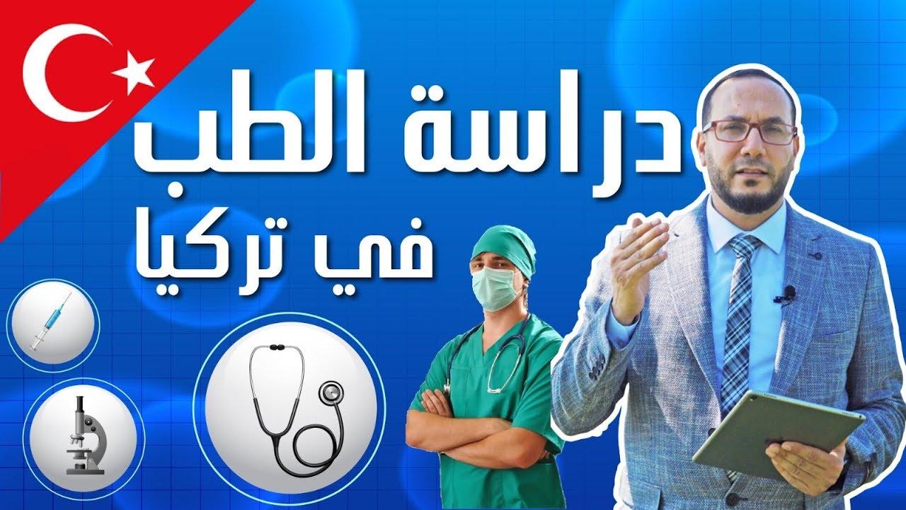 أهم التخصصات الطبية الجديدة فى تركيا التعليم فى تركيا أحمد الإستشاري تركيا اسطنبول Youtube