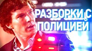 Шерлок Холмс разборки с полицией  СуперГен