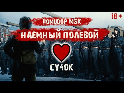 Помидор - наемный полевой CY4OK