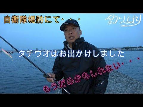 【館山釣り情報】タチウオはいずこへ?釣果激減・・・4/22~23【釣りっぱり】
