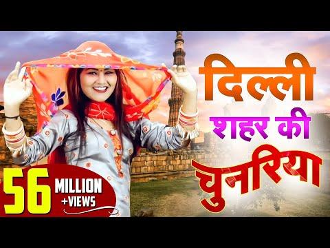 Shivani New Dance VIdeo !! दिल्ली शहर की चुनरिया !! Ledies Lokgeet !! Shivani Ka Thumka