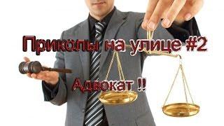 [Приколы на улице #2] Адвокат !!