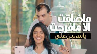 ياسمين علي / ماضاقت الا مافرجت ( فيديو كليب ) - Yasmin Ali ( New Video Clip )