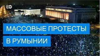 В Румынии продолжаются многолюдные антиправительственные протесты