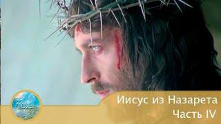 Иисус из Назарета. Часть IV