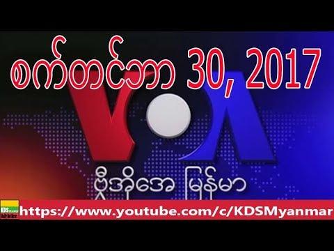 VOA Burmese TV News, September 30, 2017
