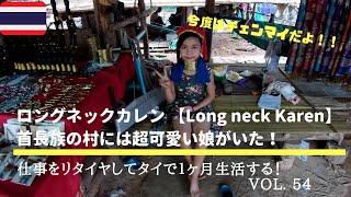 ロングネックカレン 【Long neck Karen】首長族の村には超可愛い娘がいた!  仕事をリタイヤして タイで1ヶ月生活する!  今度はチェンマイだよ!! Vol.54
