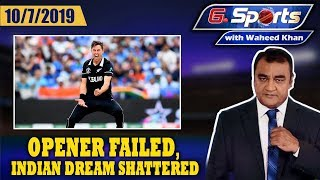 Opener Failed,  Indian dream shattered  |  G Sports With Waheed Khan Full Episode, 10 July 2019 |