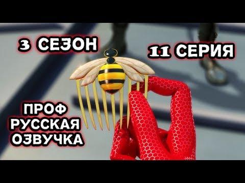Леди Баг и Супер Кот 3 сезон 11 серия Миракулер Русская озвучка [St.Up]