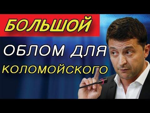 😡 ЗЕЛЕНСКИЙ ПРОТИВ КОЛОМОЙСКОГО! Давление на олигарха усиливается