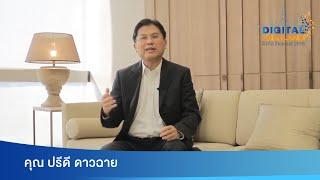 คุณ ปรีดี ดาวฉาย ประธานสมาคมธนาคารไทย และ กรรมการผู้จัดการ ธนาคารกสิกรไทย