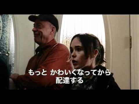JUNO/ジュノ 予告編 -Juno-