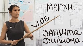 MARHI / МАРХИ / ЗАЩИТА/ VLOG полная версия