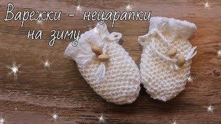 Двойные варежки – нецарапки спицами, видео | Baby mittens knitting pattern