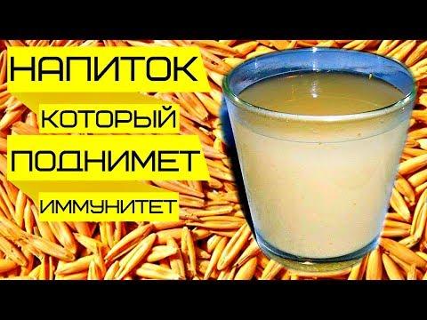 Напиток, который поднимет иммунитет на 100%! Как пить правильно при раке легких,бронхите,гипертонии