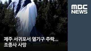 제주 서귀포서 관광 열기구 추락…조종사 사망 [뉴스데스…