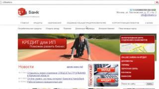 Интренет-Банк - Как подключить интернет-банкинг?(Интернет-банкинг (система handybank) от S3 Банка http://s3bank.ru/individuals/internet_banking/index.phtml Любые операции через интернет-ба..., 2012-11-26T06:20:23.000Z)