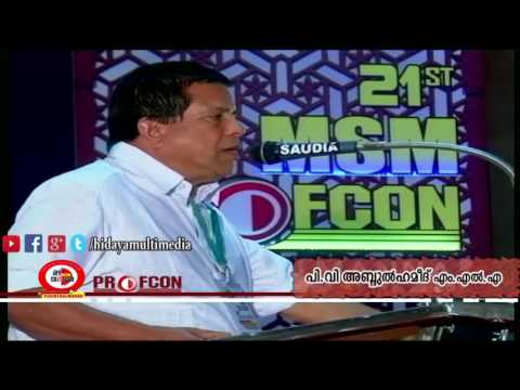 MSM Profcon 2017 | P V Abdul Hameed MLA | Perinthalmanna