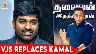 Vijay Sethupathi to Act in Kamal's Dream Project | Thalaivan Irukkiran, Master, Indian 2