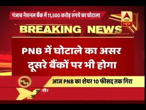 Jan Man: PNB Fraud affects other lenders, the shares plunges to 10 per cent on the BSE