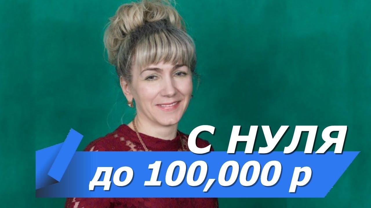 С 0 до 100.000р онлайн - учитель математики