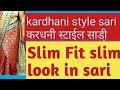 kardhani style sari draping,करधनी स्टाईल साडी़ पहने seema jaitly