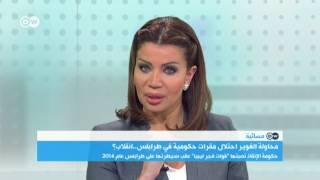 مسائية DW: المشهد الليبي الغامض ـ كيف يُقرأ؟