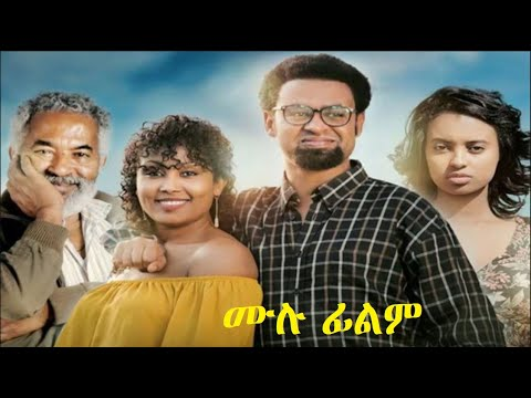 አንድ ሁለት ሙሉ ፊልም And Hulet Ethiopian film 2019