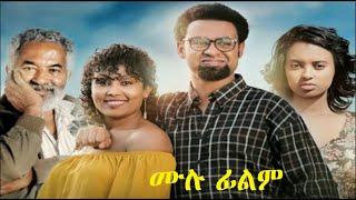 and hulet ethiopian film 2019