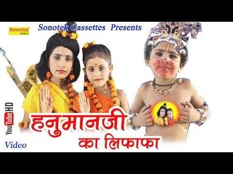 हनुमान जी का लिफाफा || Channpreet Channi, Minakshi Panchal || Popular Hanaumanji Balaji Bhajan