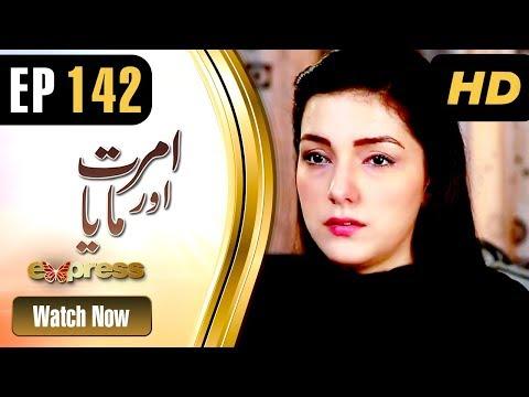 Amrit Aur Maya - Episode 142 - Express Entertainment Dramas