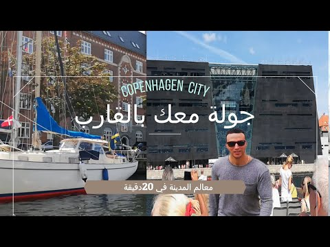 canal-tour-copenhagen-,-جولة-بالمركب-,-جولة-بالقارب