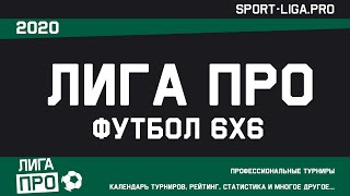 Футбол 6х6 Турнир А 2 декабря 2020г