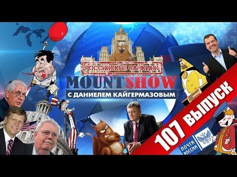 Медведь вышел из берлоги. Наш ответ санкциям США. MOUNT SHOW #107