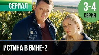 ▶️ Истина в вине 3 серия,  4 серия | Сериал / 2015 / Драма