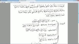 Download Video Ngaji Kitab Jurumiyah Bagian 22  Al Marfu'at MP3 3GP MP4