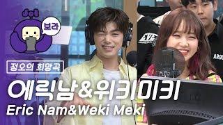 [FULL CAM] 에릭남&위키미키 보이는 라디오/ Eric Nam&Weki Meki Visual Radio / 정오의 희망곡 김신영입니다 [보라돌 BORA-DOL]